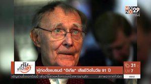 ผู้ก่อตั้งแบรนด์ 'อิเกีย' เสียชีวิตในวัย 91 ปี
