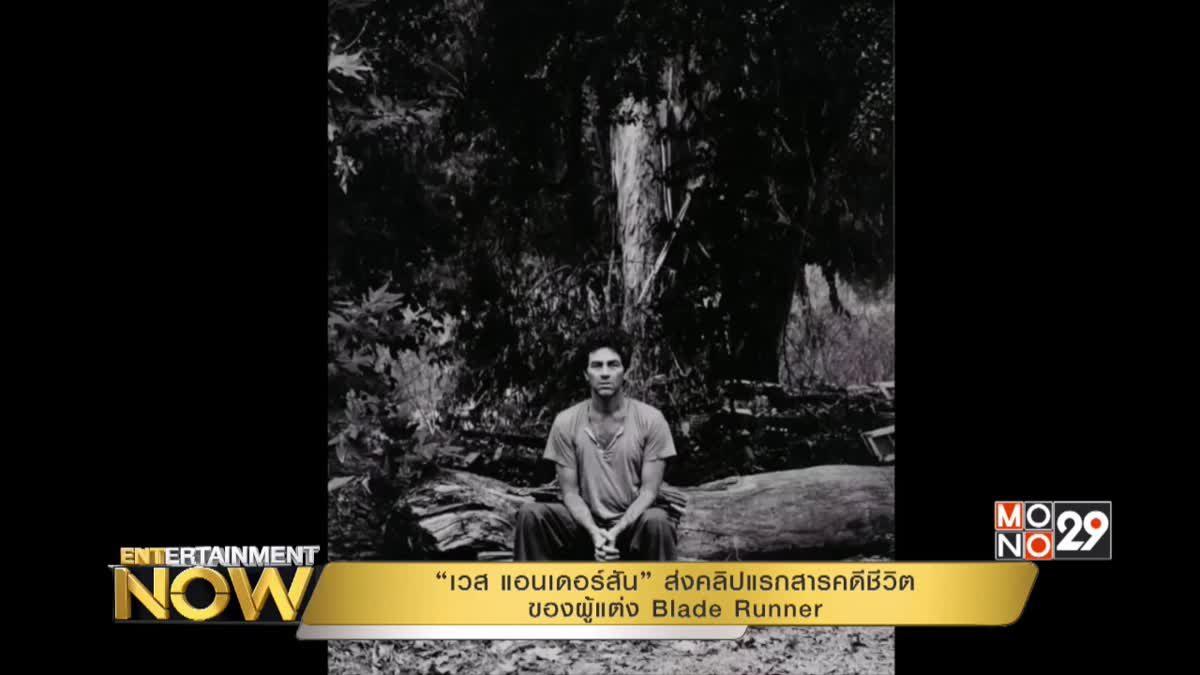 """""""เวส แอนเดอร์สัน"""" ส่งคลิปแรกสารคดีชีวิตของผู้แต่ง Blade Runner"""