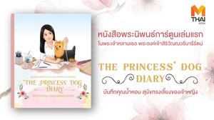 บันทึกคุณน้ำหอม สุนัขทรงเลี้ยงของเจ้าหญิง : หนังสือเล่มแรกของเจ้าหญิง