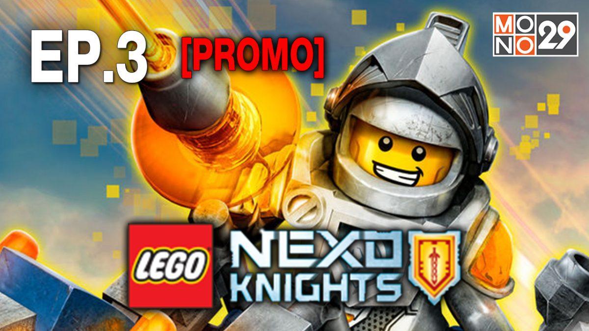 Lego Nexo Knight มหัศจรรย์อัศวินเลโก้ S3 EP.3 [PROMO]