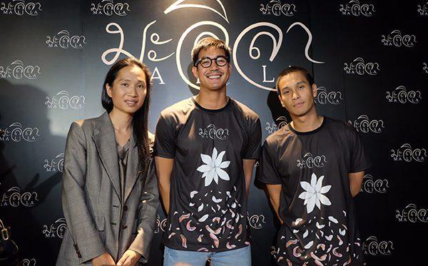 นุชี่ นำทีม เวียร์-โอ เปิดตัวหนังรักดราม่า มะลิลา เตรียมบินไกลกวาดรางวัลในเทศกาลหนังที่ยุโรป