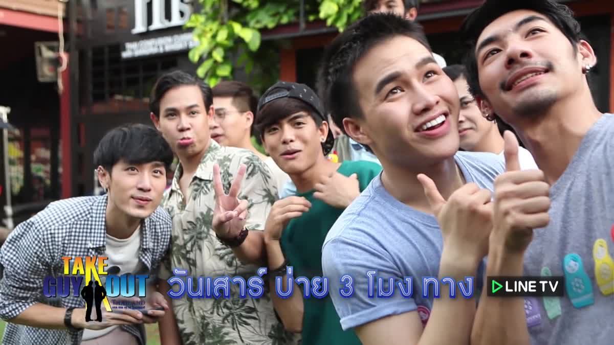 SPOT - Take Guy Out Thailand EP.12 (23 ก.ค. 59)