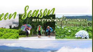 Green Season ความสุขหน้าฝนที่โครงการหลวง