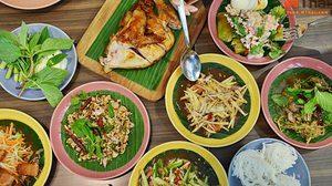ไก่ย่างเสือใหญ่ by Mangmoom สุขุมวิท 49 ร้านส้มตำรสแซ่บกลางใจเมือง