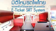 วันนี้ที่รอคอย! การรถไฟฯ เปิดให้จองตั๋วออนไลน์แล้ว เริ่ม 1 ก.พ. นี้ (พร้อมรายละเอียดและวิธีการจอง)