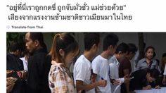 ดราม่ากระหึ่ม!! ฐปณีย์ทวิต เสียงจากแรงงานพม่าในไทย