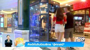 ห้างดังในจีน ปิ๊งไอเดีย เปิดบริการ 'ตู้ฝากสามี' ให้หนุ่มๆ นั่งรอแฟนช้อปปิ้ง