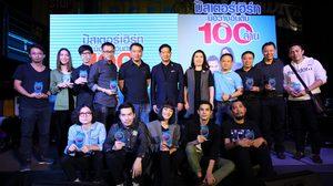 """""""มิสเตอร์เฮิร์ท มือวางอันดับเจ็บ"""" ฉลองรายได้ทะลุ 100 ล้าน พร้อมเผยไลน์หนังไทยปีนี้อีก 4 เรื่อง"""
