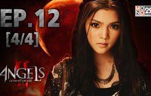 The Angels นางฟ้าล่าผี ปี 2 EP.12 [4/4]