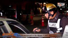 เจ้าหน้าที่ ยึดรถที่ฝ่าฝืนมาตรการดื่มไม่ขับไว้แล้ว 7,067 คัน