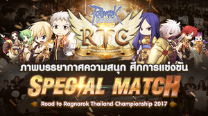RO Special Match: Road RTC 2017
