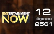 Entertainment Now Break 2 12-06-61