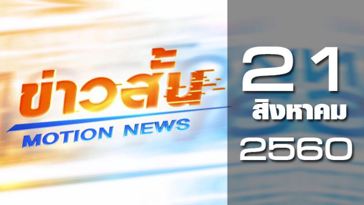 ข่าวสั้น Motion News Break 2 21-08-60