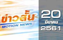 ข่าวสั้น Motion News Break 2 20-03-61