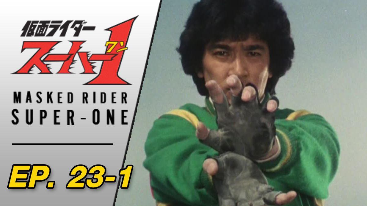 Masked Rider Super One ตอนที่ 23-1
