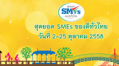 สุดยอด SMEs ของดีทั่วไทยที่ ตลาดคลองผดุงกรุงเกษม
