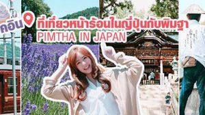 เช็คอิน! ที่เที่ยวหน้าร้อนในญี่ปุ่นกับพิมฐา PIMTHA IN JAPAN