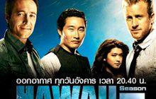 Hawaii Five-O มือปราบฮาวาย ปี 5