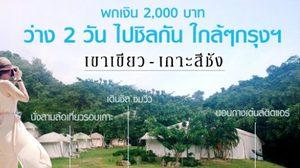 เงิน 2,000 บาท กับ ว่าง 2 วัน ไปชิลใกล้กรุง ที่ เขาเขียว – เกาะสีชัง!