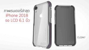 ภาพเรนเดอร์ใหม่ iPhone จอ LCD ขนาด 6.1 นิ้ว จะมาพร้อมกล้องหลังตัวเดียว