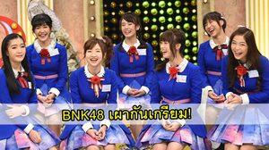BNK48 ทั้ง 2 รุ่น เตรียมเผยเรื่องราวสุดแซบ 'ใครกลัวจิ้งจกจนเคยสติหลุด'!?