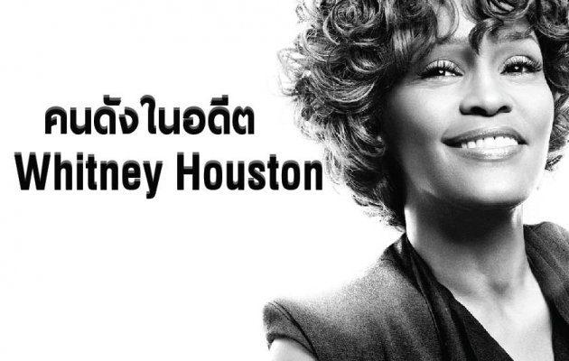 วิเคราะห์ชื่อเจ้าของเพลงฮิตอมตะ Whitney Houston (คนดังในอดีต)