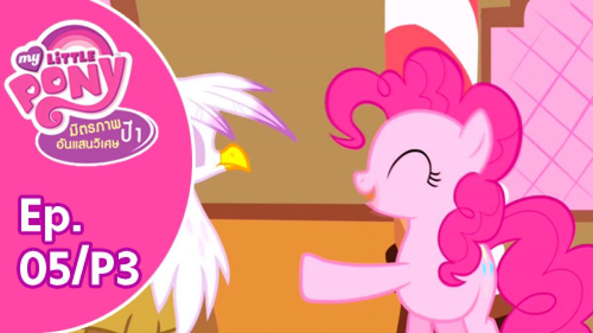 My Little Pony Friendship is Magic: มิตรภาพอันแสนวิเศษ ปี 1 Ep.05/P3