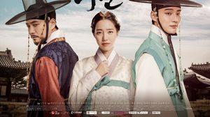 เรื่องย่อซีรีส์เกาหลี Grand Prince