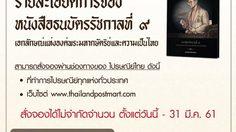 ไปรษณีย์ไทย เปิดจองหนังสือธนบัตรรัชกาลที่ 9