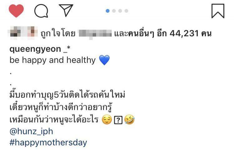 จียอน ไปไหว้แม่ ฮั่น