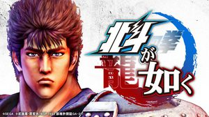 Hokuto ga Gotoku (PS4) เลื่อนคลอดไป 8 มีนาคม 2018