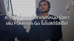ศาลสั่งจำคุกบล็อกเกอร์หนุ่ม ข้อหาเล่น Pokémon Go ในโบสถ์รัสเซีย!