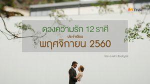 ดวงความรัก 12 ราศี ประจำเดือนพฤศจิกายน 2560 โดย อ.คฑา ชินบัญชร