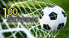 ดูบอลโลกมันส์ รู้ศัพท์ฟุตบอลมากขึ้น ภาษาอังกฤษ 100 คำ