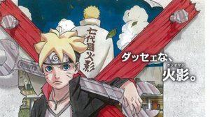 หลุด!! ชุดของนินจารุ่นลูกของ Boruto -Naruto the Movie-