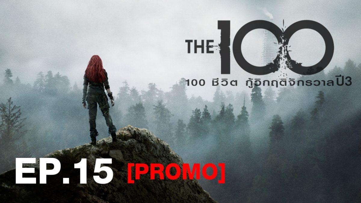 The 100 (100 ชีวิตกู้วิกฤตจักรวาล) ปี3 EP.15 [PROMO]