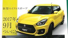 2017 Suzuki Swift Sport เจนใหม่ หลุดออกมาให้เห็นก่อนเปิดตัวจริง ก.ย. นี้ที่ เยอรมัน