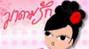 Love Guru *3364 ฝากคำถาม – ฟังคำตอบ ปรึกษาเรื่องรักกับมาดามรัก