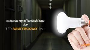 วิธีลดอุบัติเหตุภายในบ้านเมื่อไฟดับ ด้วย หลอดไฟ Emergency 3 in 1 จากแลมป์ตั้น
