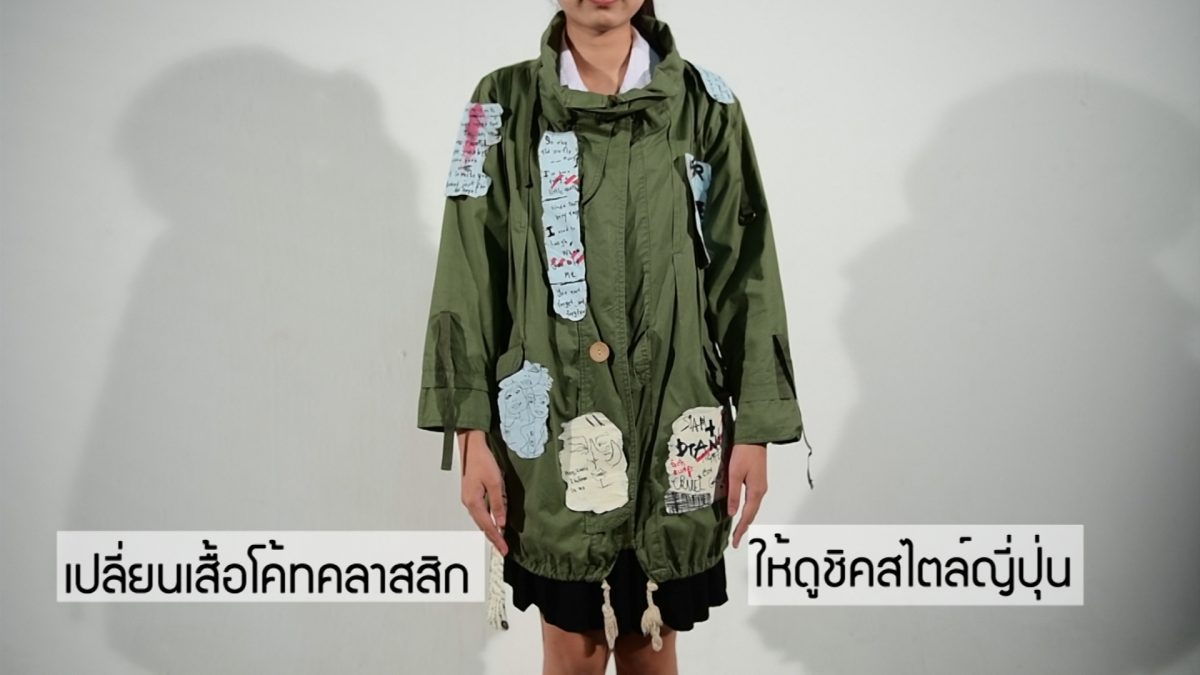 เปลี่ยนเสื้อโค้ทคลาสสิก ให้ดูชิคสไตล์ญี่ปุ่น