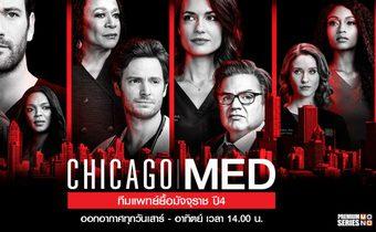 Chicago Med ทีมแพทย์ยื้อมัจจุราช ปี 4