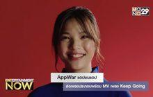 AppWar แอปชนแอป ส่งเพลงประกอบพร้อม MV เพลง Keep Going