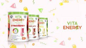 Vita Energy พลังงานเพื่อความรู้สึกที่ดีอย่างสมบูรณ์แบบ