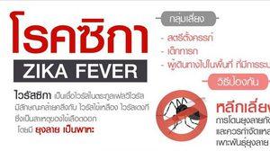 ECDC ชี้ไทยมีสถานการณ์โรคไวรัสซิกาในระดับ 'สีแดง'