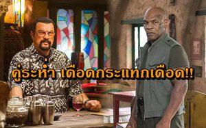 สตีเวน ซีกัล โคจรมาพบ ไมค์ ไทสัน ในหนังแอคชั่นเรื่องใหม่ China Salesman