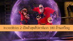 แฟน ๆ ต้อนรับครอบครัวพาร์อย่างอบอุ่น Incredibles 2 เปิดตัววีคแรก 180 ล้านเหรียญ
