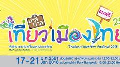 เทศกาลเที่ยวเมืองไทย ครั้งที่ 38 วันที่ 17-21 ม.ค. นี้ ณ สวนลุมพินี