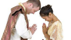 พิธีแต่งงานแบบไทย และ วัฒนธรรมสละโสด