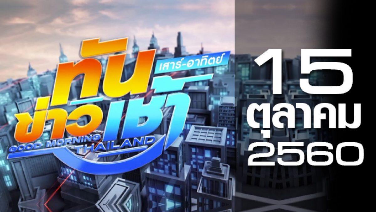 ทันข่าวเช้า เสาร์-อาทิตย์ Good Morning Thailand 15-10-60
