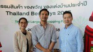 งาน Thailand Bestbuys 2015 มหกรรมของขวัญของแต่งบ้าน